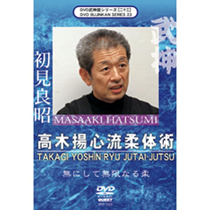 Takagi Yoshin Ryu Jutaijutsu DVD - Masaaki Hatsumi