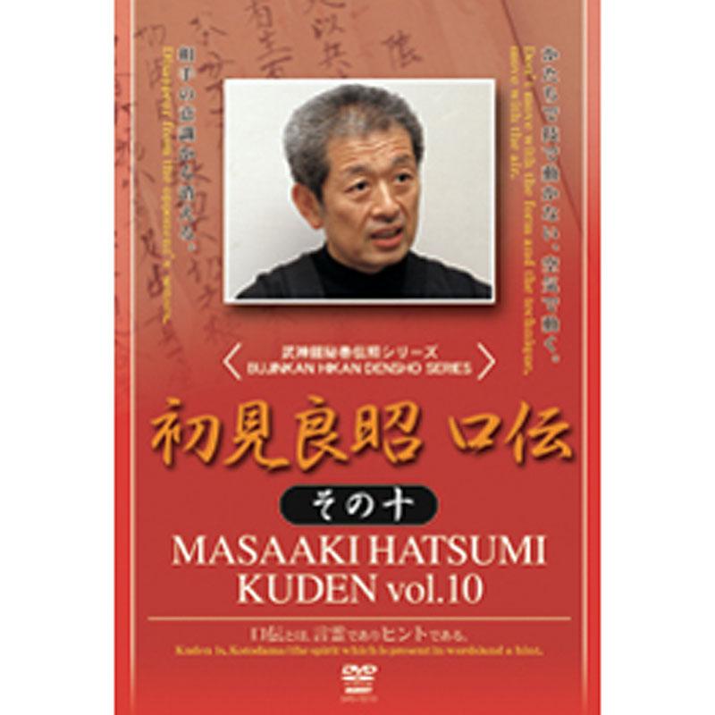 Hikan Densho: Kuden Vol 10 DVD - Masaaki Hatsumi
