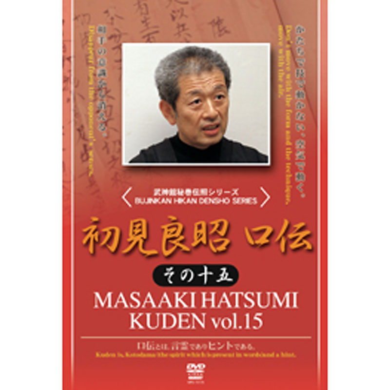 Hikan Densho: Kuden Vol 15 DVD - Masaaki Hatsumi