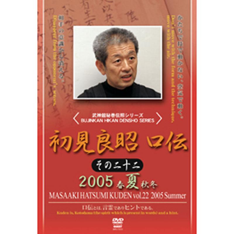 Hikan Densho: Kuden Vol 22 DVD - Masaaki Hatsumi