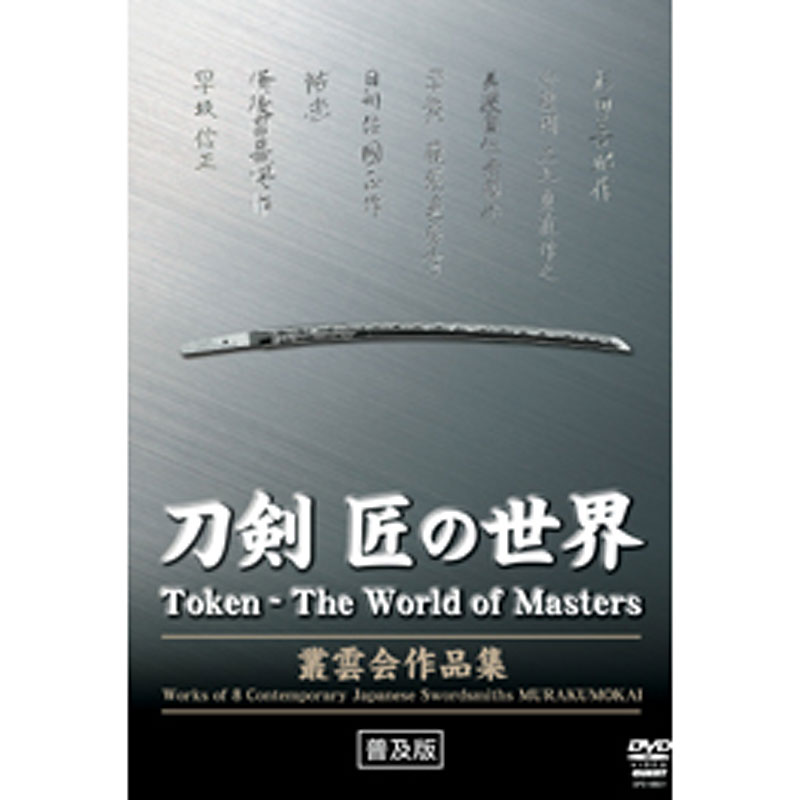 Ancient Techniques & Spirit of the Japanese Sword DVD