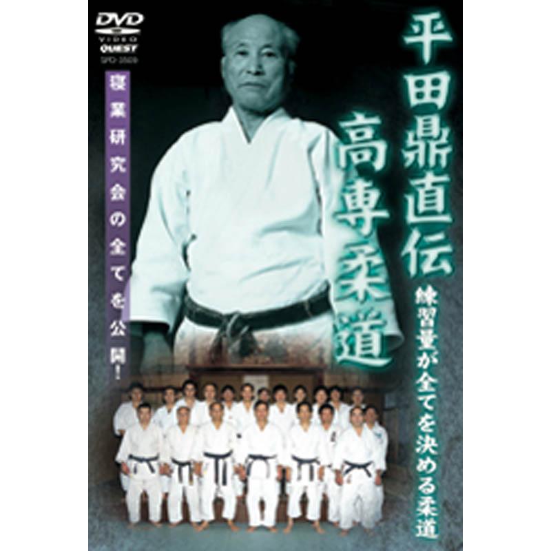 Kosen Judo Vol.2 DVD by Hirata Kanae