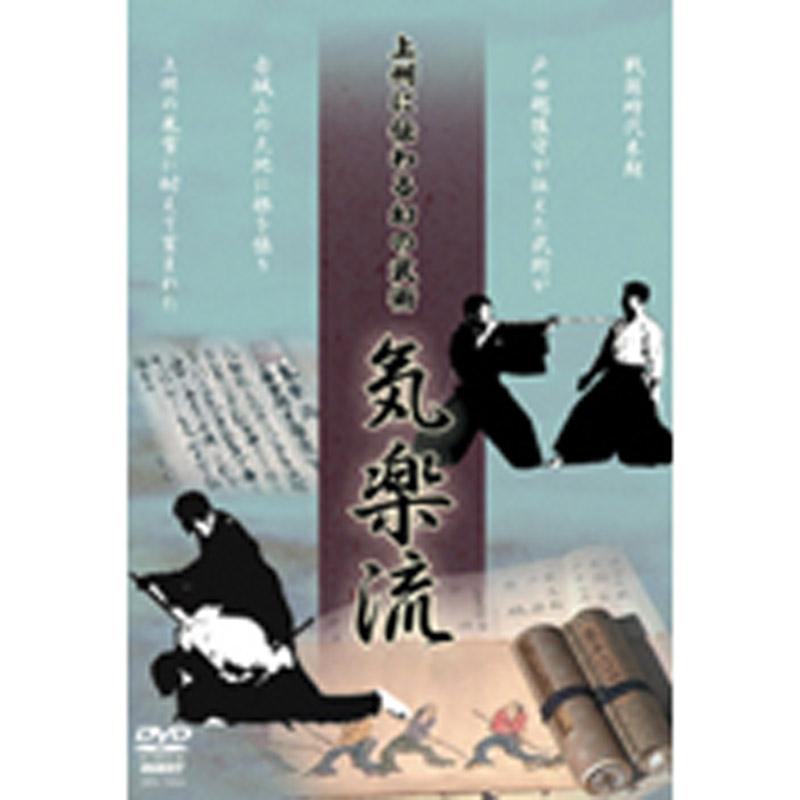 Kiraku Ryu DVD