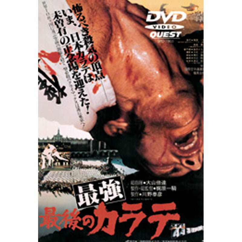 Strongest Karate DVD Vol.3
