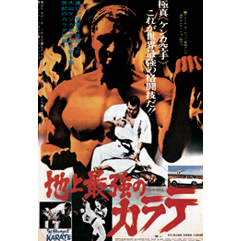 Strongest Karate DVD Vol.1