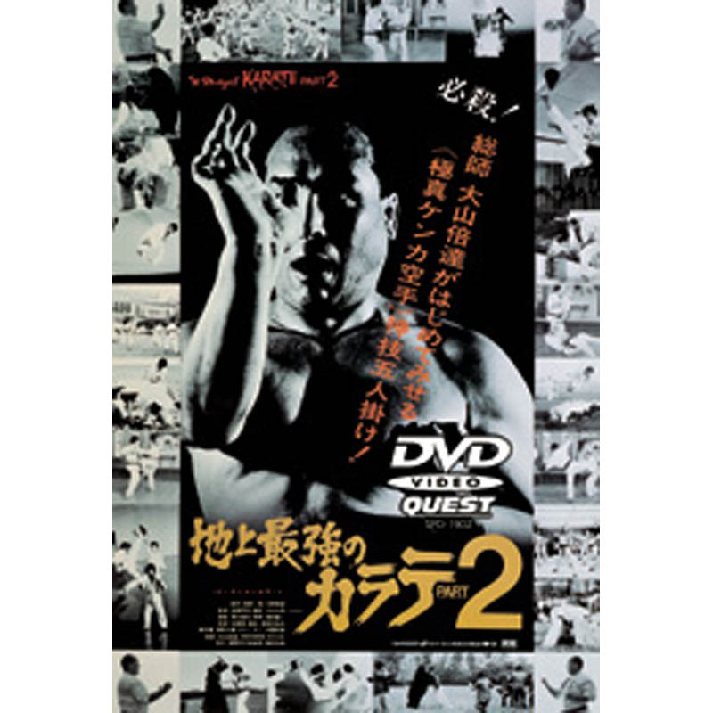 Strongest Karate DVD Vol.2