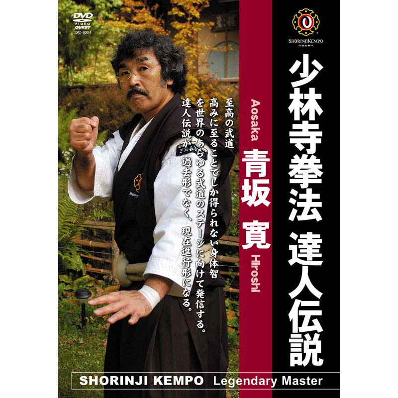 Shorinji Kempo Legendary Master DVD by Hiroshi Aosaka