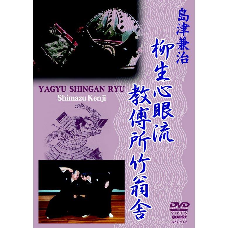 Yagyu Shingan Ryu DVD by Kenji Shimazu