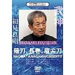 Naginata, Nagamaki, Bisen Toh DVD - Masaaki Hatsumi