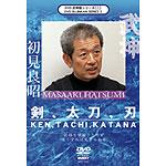 Ken, Tachi, Katana DVD - Masaaki Hatsumi