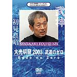2003 Bujinkan Daikomyosai: Budo of Zero DVD - Masaaki Hatsumi