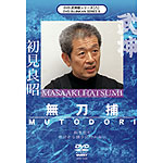 Mutodori DVD - Masaaki Hatsumi