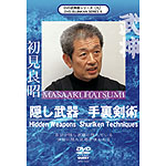 Hidden Weapons - Shuriken techniques DVD - Masaaki Hatsumi