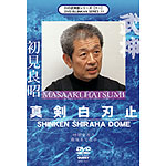 Shinken Shiraha Dome DVD - Masaaki Hatsumi