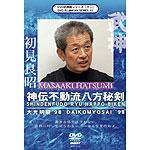 1998 Bujinkan Daikomyosai: Shindenfudo Ryu Happo Biken DVD - Masaaki Hatsumi