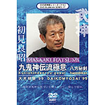 1999 Bujinkan Daikomyosai: Kukishinden Ryu Happobiken DVD - Masaaki Hatsumi