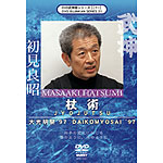 1997 Bujinkan Daikomyosai: Jojutsu DVD - Masaaki Hatsumi