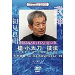 1994 Bujinkan Daikomyosai: Yari & Kodachi DVD  - Masaaki Hatsumi