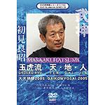 2005 Bujinkan Daikomyosai: Gyokko Ryu DVD  - Masaaki Hatsumi