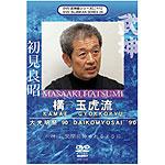 1990 Bujinkan Daikomyosai: Gyokko ryu Kamae DVD  - Masaaki Hatsumi
