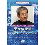 1991 Bujinkan Daikomyosai: Ukemi & Taihenjutsu DVD  - Masaaki Hatsumi