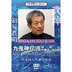Kukishinden Ryu Yoroi Kumiuchi + Hanbojutsu & Shikomizue DVD - Masaaki Hatsumi
