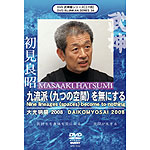2008 Daikomyosai: Nine Lineages to Become Nothing DVD - Masaaki Hatsumi