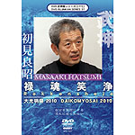 2010 Bujinkan Daikomyosai: Tachi & Armor DVD - Masaaki Hatsumi