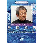 2011 Bujinkan Daikomyosai: Kihon Happo DVD - Masaaki Hatsumi