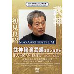 Bujinkan Embu DVD - Masaaki Hatsumi