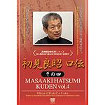Hikan Densho: Kuden Vol 4 DVD - Masaaki Hatsumi