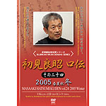 Hikan Densho: Kuden Vol 24 DVD - Masaaki Hatsumi
