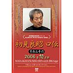 Hikan Densho: Kuden Vol 26 DVD - Masaaki Hatsumi