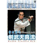 Kenbu Tenshin Ryu by Hiroyuki Aoki DVD