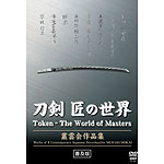 Token - The World of Masters DVD