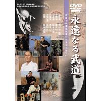 Eternal Budo - The art of killing DVD