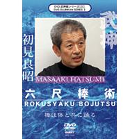 Rokushaku Bojutsu DVD - Masaaki Hatsumi