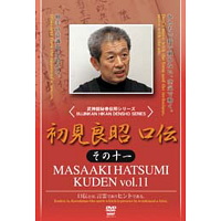 Hikan Densho: Kuden Vol 11 DVD - Masaaki Hatsumi