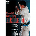 Enshin Method Vol 2 DVD by Joko Ninomiya