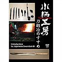 Introduction to Japanese Swordsmith DVD