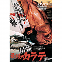 Strongest Karate DVD Vol.3