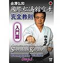Shotokan Karate Vol.1 DVD by Hirokazu Kanazawa