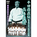 Kosen Judo Vol.2 DVD by Hirata Kanae