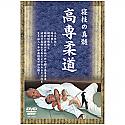 Kosen Judo DVD by Kanae Hirata