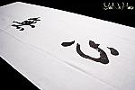 Tenugui per Kendo | Mushin | Colore bianco