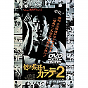 Strongest Karate DVD Vol.2