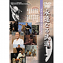 Eternal Budo - The art of killing DVD
