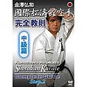 Shotokan Karate Vol.2 DVD by Hirokazu Kanazawa