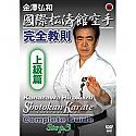 Shotokan Karate Vol.3 DVD by Hirokazu Kanazawa